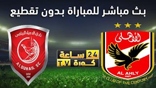 مشاهدة مباراة الدحيل والأهلي بث مباشر بتاريخ 04-02-2021 كأس العالم للأندية