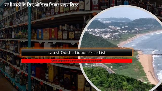 सभी ब्रांडों के लिए ओडिशा लिकर प्राइसलिस्ट - अपडेट किया गया