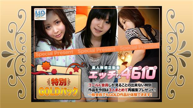 H4610 ki210501 エッチな4610 ゴールドパック 20歳