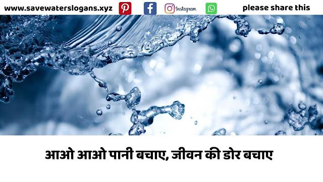 Save Water Slogans Hindi 4