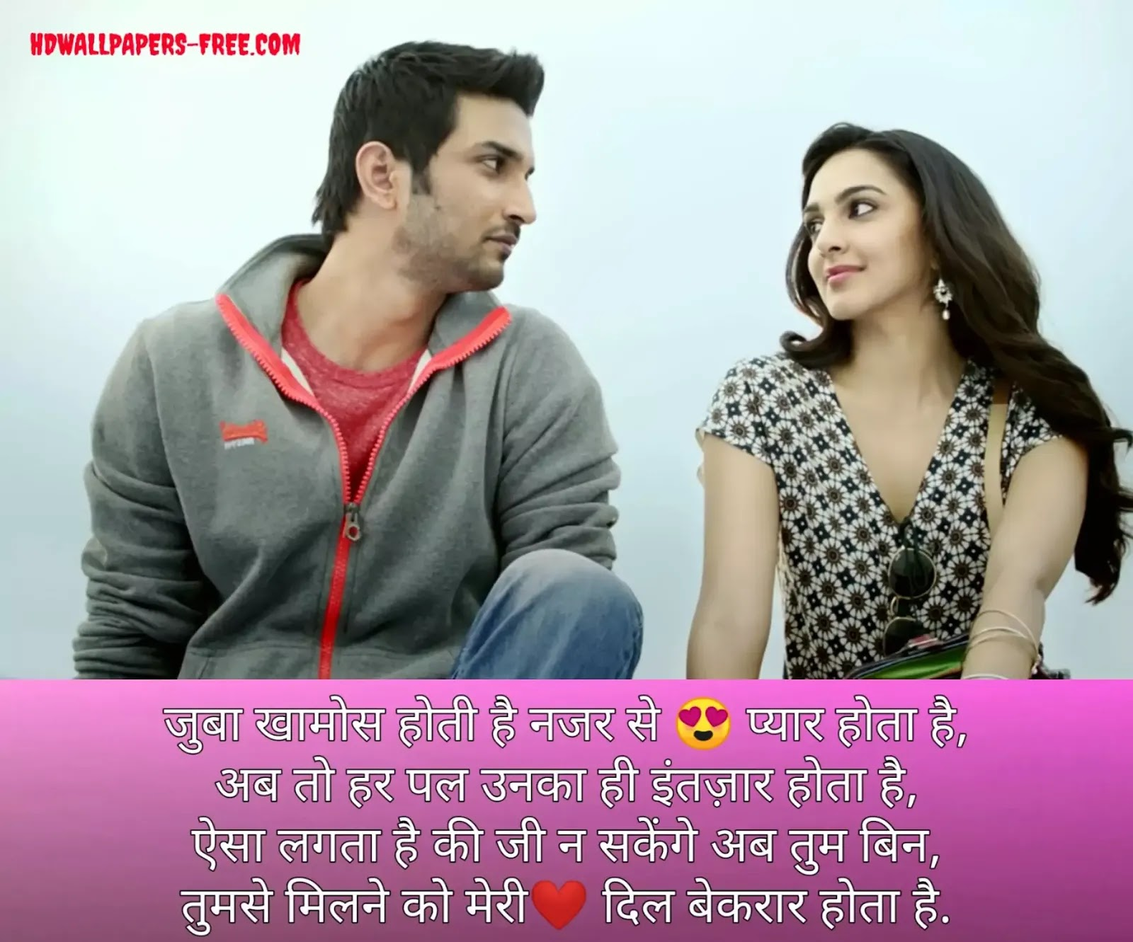 Love Couple Shayari With Image Photo Download Full HD