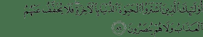Surat Al-Baqarah Ayat 86