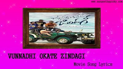 vunnadhi-okate-zindagi-telugu-movie-songs-lyrics