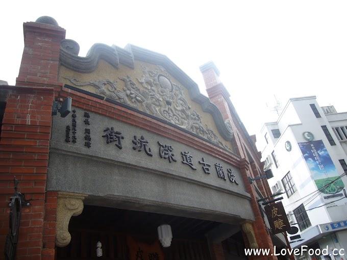 新北深坑-深坑老街Shenkeng Street Of Old-充滿臭豆腐的一條街