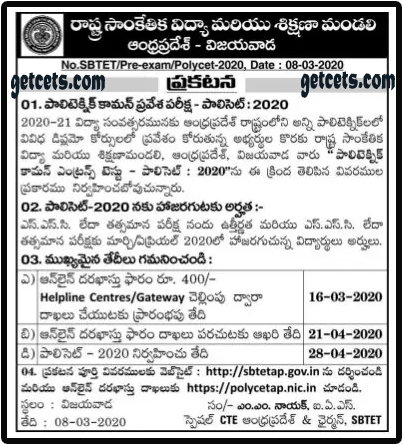 AP Polycet notification 2021-2022, apply online, exam date