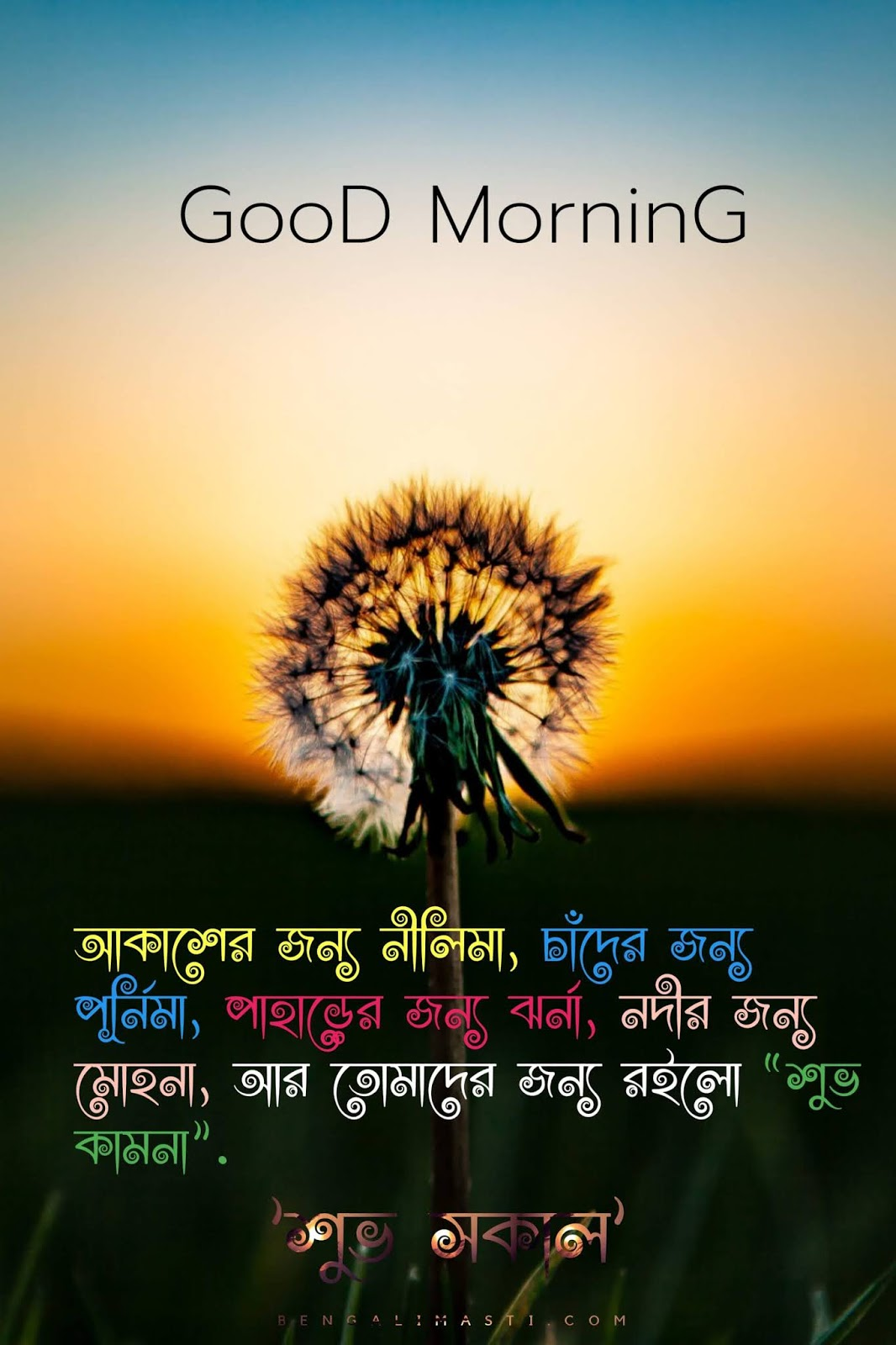 Good Morning image in bengali