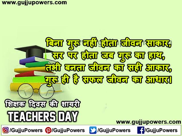 teachers day ki shayari