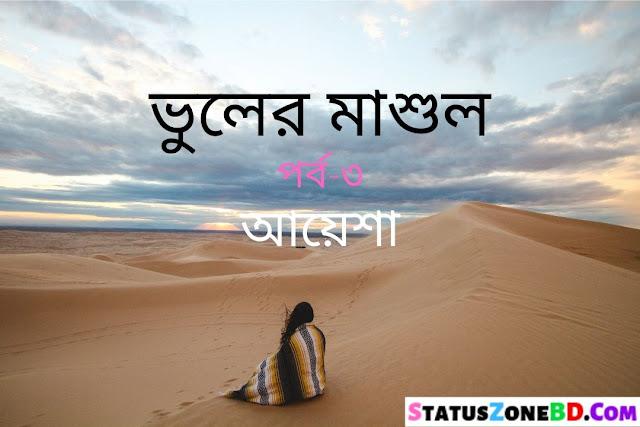 Bangla Golpo 2020 (ভুলের মাশুল-পর্ব-৩-আয়েশা) New Sad Story 2020