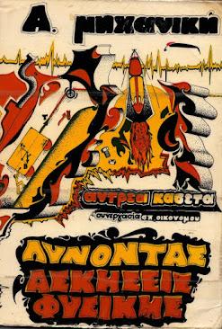 Κασέτας Αντρέας - Λύνοντας Ασκήσεις Φυσικής Α, Μηχανική 1972,