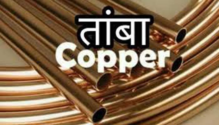 तांबा (Copper) धातु क्या है? इसका क्या उपयोग है?