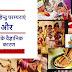 कुछ हिन्दू परम्पराएं और उनके वैज्ञानिक कारण - Some Hindu traditions and their scientific reasons