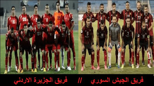 بث مباشر مبارة الجيش السوري والجزيرة الاردني كأس الاتحاد الأسيوي يلا شوت