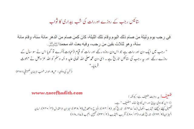 zaeef hadiths, daeef hadiths, zaeef hadees, false hadiths, رجب کے فضائل، 27 رجب، شب معراج