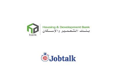 HD Bank Summer Internship التدريب الصيفي في بنك التعمير و الإسكان
