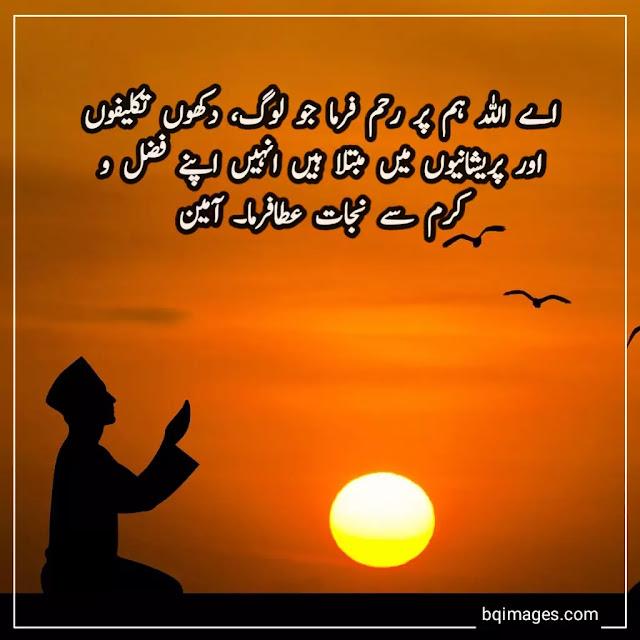islamic dua images