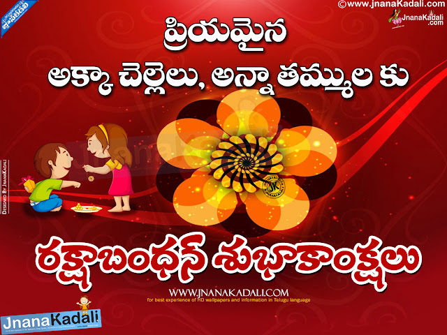 happyrakshabandhan teugu quotes, nice rakshabandhan greetings, rakshabandhan history in telugu, rakshabandhan messages in telugu