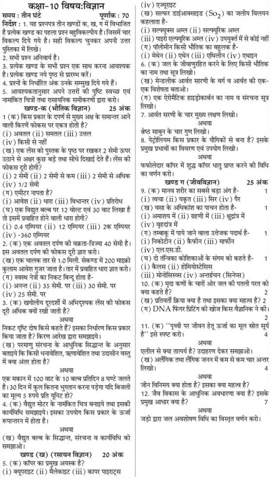 intermediate previous papers sanskrit