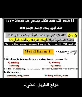 نماذج امتحانات لغة إنجليزية للصف الثاني الاعدادي الترم الثاني، مطابقة لمواصفات امتحان أبريل ترم ثاني 2021 لمستر أبو عبدالله الأزهرى