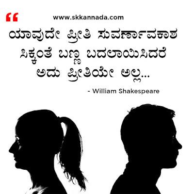 Best Quotes of William Shakespeare in Kannada, kannada quotes, best quotes in kannada, shakespeare quotes in kannada,