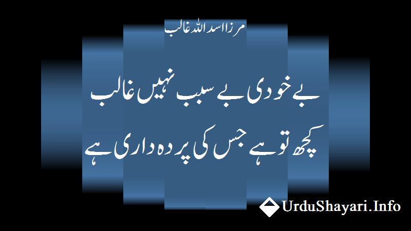 Be Khudi Be Sabbab Nahi Galib Poetry  - 2 lines Shayari In Urdu