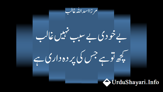 Be Khudi Be Sabbab Nahi Galib Poetry