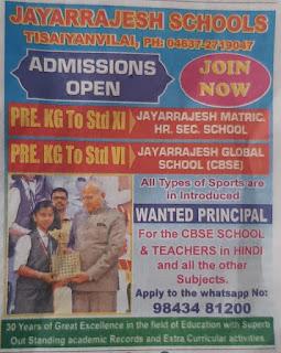 Tisaiyanvilai, Jayarrajesh Schools Teacher, Principal Recruitment 2020