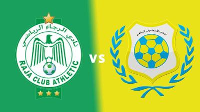مشاهدة مباراة الاسماعيلي ضد الرجاء 11-1-2021 بث مباشر في كأس محمد السادس