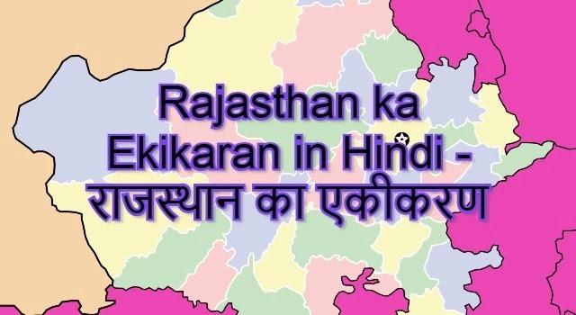 Rajasthan ka Ekikaran in Hindi - राजस्थान का एकीकरण