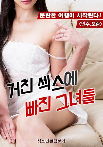 Girls in Rough Sex Full Korean Adult 18+ Movie Online