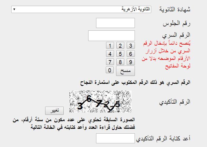 رابط تنسيق الثانوية الأزهرية 2019 النتيجة برقم الجلوس