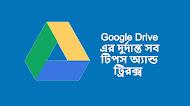 Google Drive এর দুর্দান্ত সব টিপস অ্যান্ড ট্রিরক্স