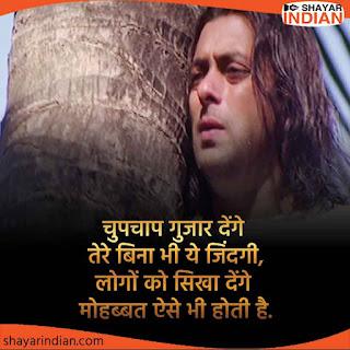 Sad Shayari Status Image in Hindi : Mohabbat, Chupchap