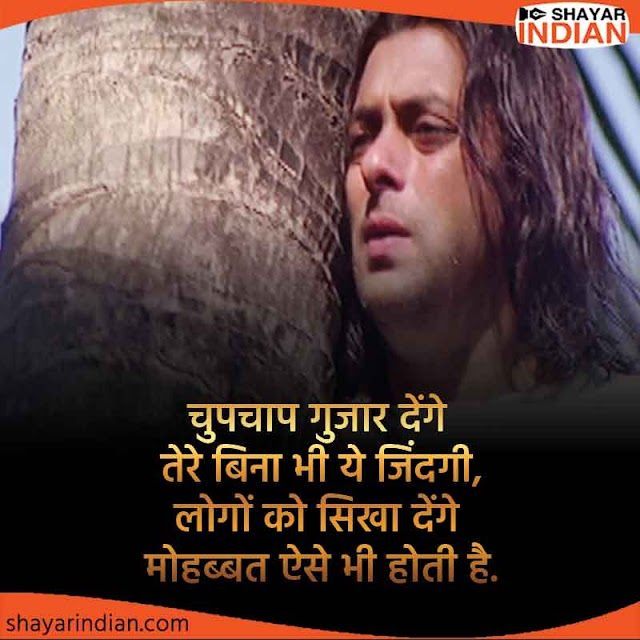 Sad Shayari Status Image in Hindi : Mohabbat, Chupchap