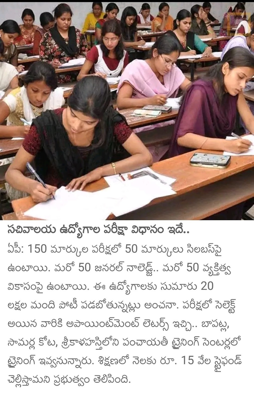 Andhra Pradesh Grama Sachivalayam filling various vacancy posts Exam Pattern Syllabus. AP Govt initiated to establish Grama Sachivalayams for every 2000 population.