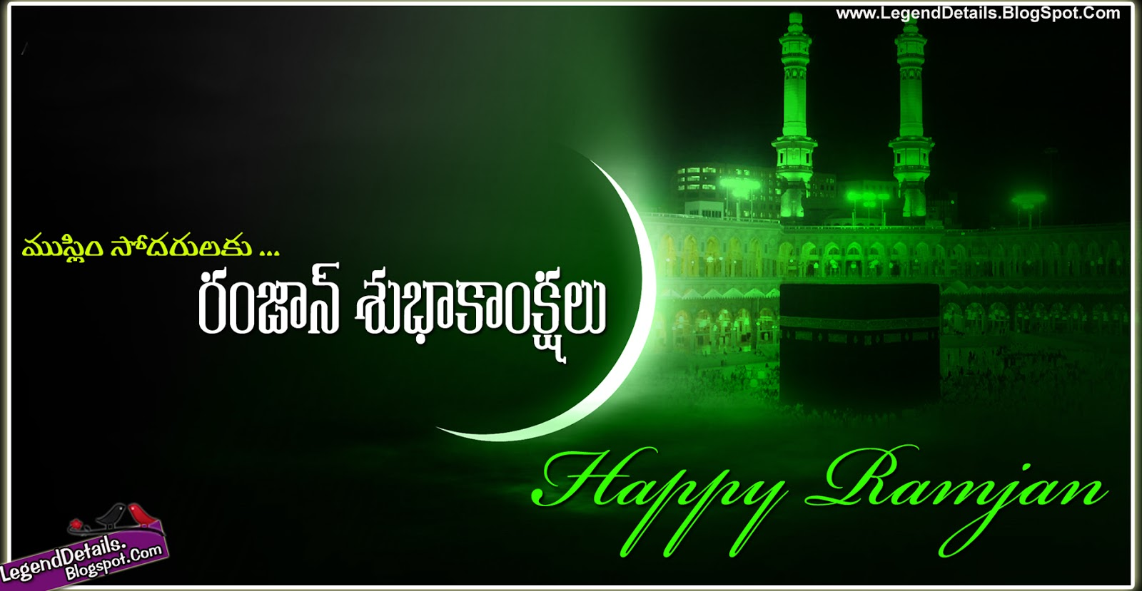 Love Wallpapers Quotes In Telugu Ramzan Ramadan Telugu Wishes Quotes And Greetings