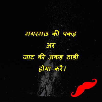 jaat shayari, jatt status punjabi, jaat ki yarri shayari, hindi chutkule, haryana ke chutkule, jaat status, punjabi jokes, attitude status, Royal Jat Images, Status of Jaat For Whatsapp, Haryanavi Chutkule in Hindi