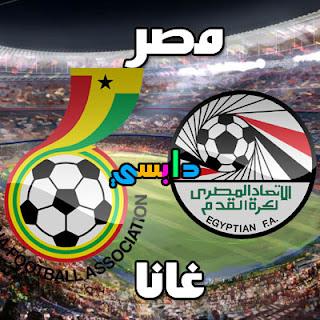 مصر تقتنص فوزاً ثميناً من غانا وتخرج بنتيجة 3-2