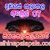 Lagna Palapala Ada Dawase  | ලග්න පලාපල | Sathiye Lagna Palapala 2019 | 2019-04-07