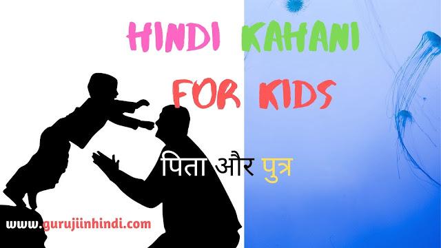 Hindi Kahani For Kids | पिता और पुत्र
