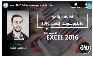 Free course Microsoft Excel professional program