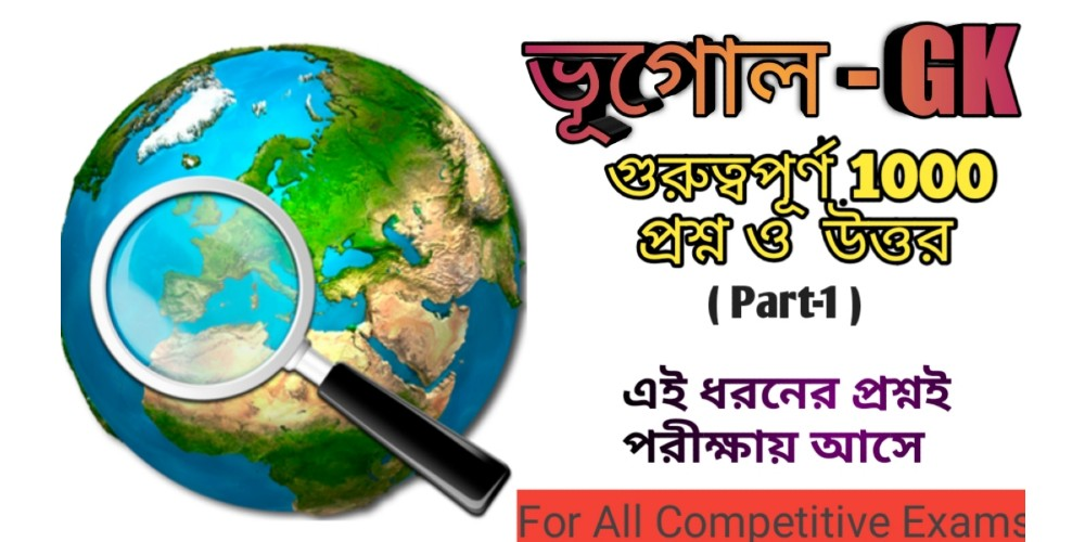 geography questions and answers in bengali,geography gk in bengali,history question in bengali pdf download,geography questions and answers pdf,quiz questions and answers in bengali language,bengali gk question and answer pdf,indian constitution questions and answers in bengali,geography gk questions and answers,west bengal gk pdf download in bengali