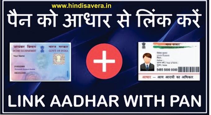 Pan Card Ko Aadhar Se Link Kaise Kare