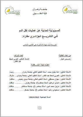 أطروحة دكتوراه: المسؤولية المدنية عن عمليات نقل الدم في التشريع الجزائري مقارنا PDF