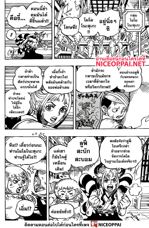 อ่านการ์ตูน One Piece ตอนที่ 1008 หน้าที่ 14