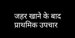 jahar khane pr prathmik upchar