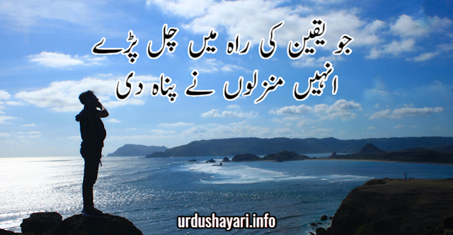 Yaqeen Ki Rah Manzil poetry - Motivational Shayari In urdu collection with images