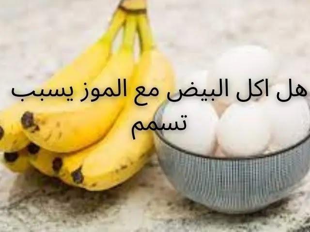 هل اكل البيض مع الموز يسبب تسمم