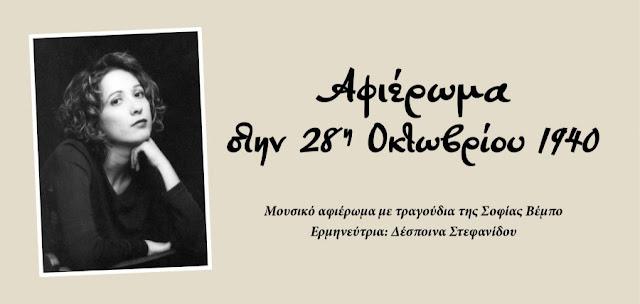 Εκδήλωση αφιέρωμα στην 28η Οκτωβρίου 1940 στο Ναύπλιο