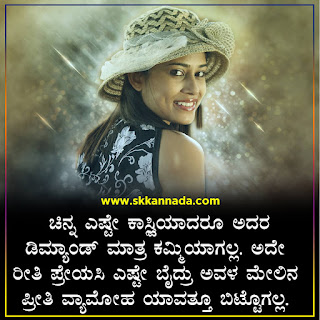 lover quote in kannada
