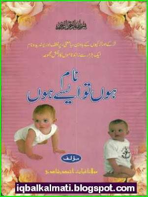 Islamic Names Urdu Book